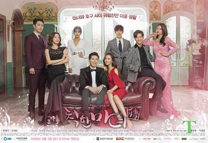 GOOD WITCH korean drama